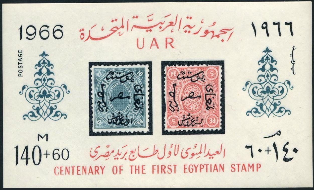 Briefmarken Egypt 1966 Block Stamp Centenary Mnh Stamp On Stamp