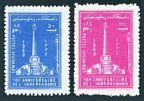 Afghanistan 474-475