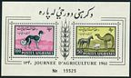 Afghanistan 495a perf., 495a imperf mlh