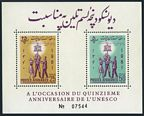 Afghanistan 553-561, 559a, 561a perf, imperf sheets