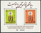 Afghanistan 559a, 561a perf sheets mnh-