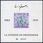 Afghanistan 671I, -671J sheets