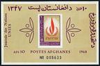 Afghanistan 790 sheet