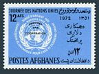 Afghanistan 874 mlh