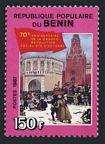 Benin 645B