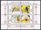 Bulgaria 4021ad sheet