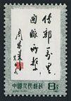 China PRC 1685