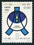 China PRC 1790