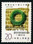 China PRC 2319
