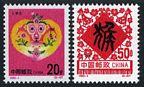 China PRC 2378-2379