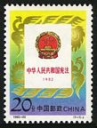 China PRC 2422