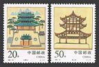China PRC 2689-2690