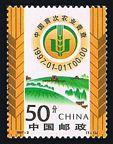 China PRC 2746