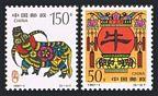 China PRC 2747-2748